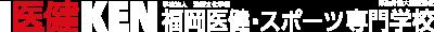 福岡医健・スポーツ専門学校 ロゴ
