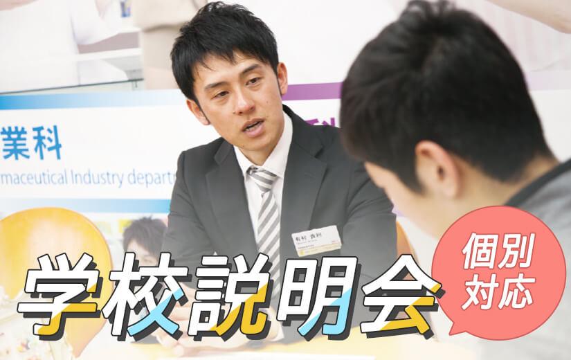 学校説明会(個別対応)