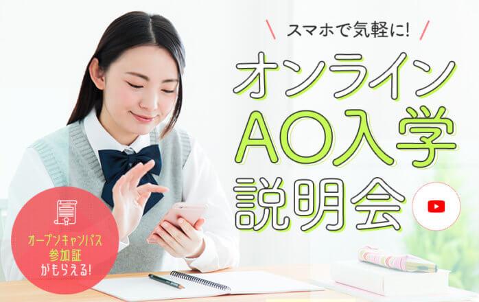 オンラインAO入学説明会