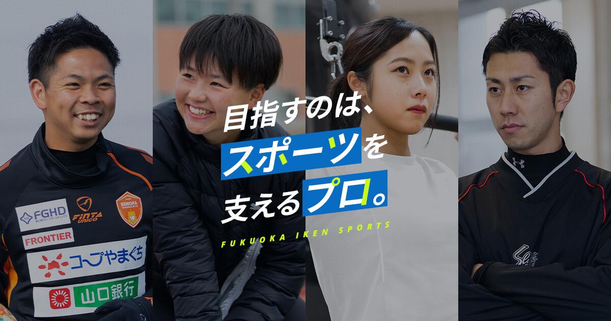 スポーツトレーナーの専門学校|福岡医健・スポーツ専門学校