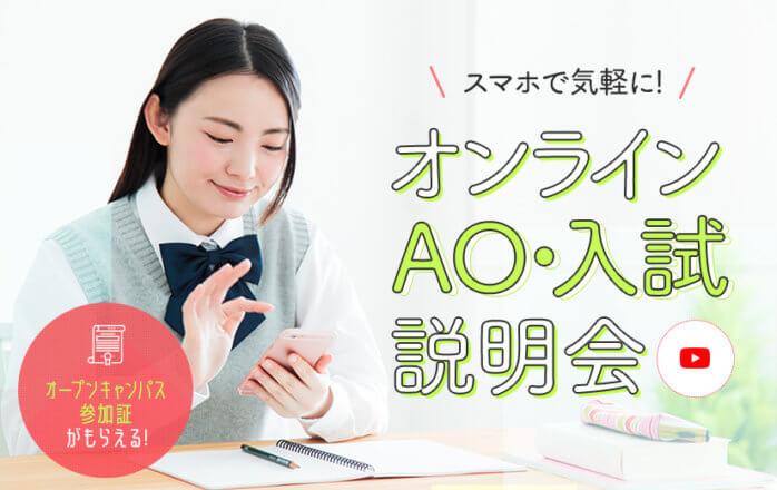 オンライン入試説明会